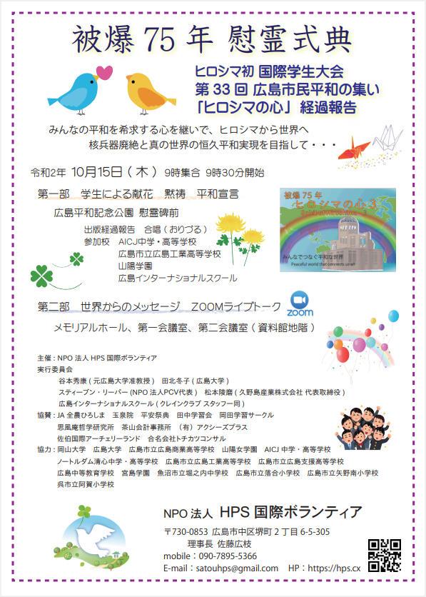 第32回 広島市民平和の集い